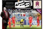 نیم صفحه اول روزنامه پرسپولیس چاپ فردا / ۲۵ مهر