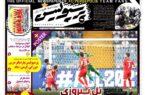 نیم صفحه اول روزنامه پرسپولیس چاپ فردا / ۲۶ مهر