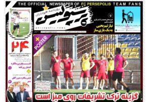 نیم صفحه اول روزنامه پرسپولیس چاپ فردا / ۲۷ مهر