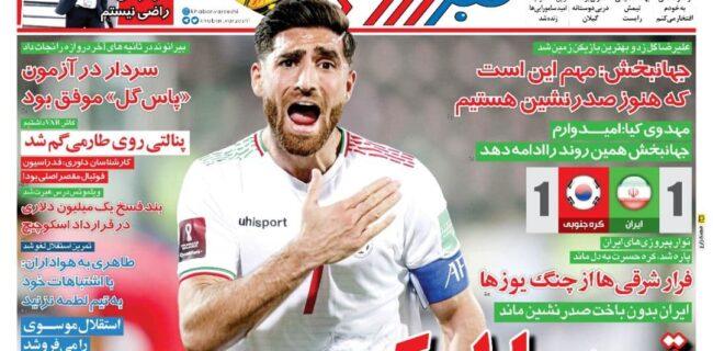 نیمصفحه اول روزنامههای ورزشی ۲۱ مهر