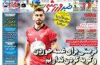 نیمصفحه اول روزنامههای ورزشی ۲۷ مهر