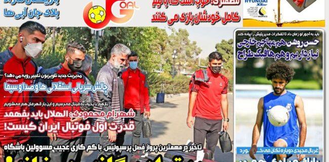 نیمصفحه اول روزنامههای ورزشی ۲۲ مهر