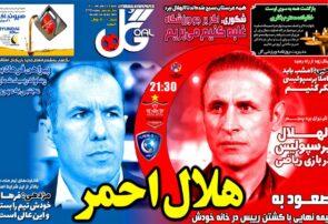 نیمصفحه اول روزنامههای ورزشی ۲۴ مهر