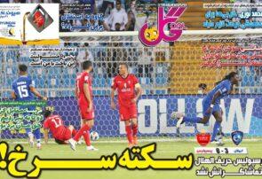 نیمصفحه اول روزنامههای ورزشی ۲۵ مهر
