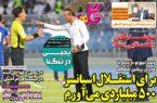 نیمصفحه اول روزنامههای ورزشی ۲۶ مهر