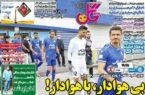 نیمصفحه اول روزنامههای ورزشی ۲۸ مهر