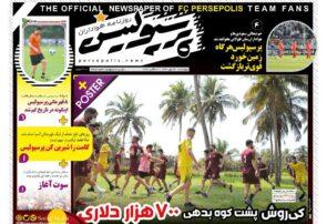 نیم صفحه اول روزنامه پرسپولیس چاپ فردا / ۲۸ مهر