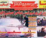 http://perspolisnews.com/images/89/Daily3/or/18/1.jpg