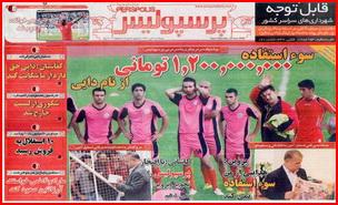 مرجع خبری و نگاهی به نیم صفحه اول روزنامه های ورزشی