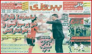 مرجع خبری  و نگاهی به نیم صفحه اول مطبوعات / فدای سر هواداران