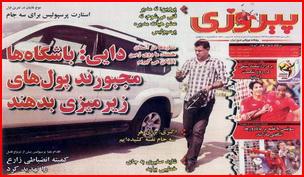 مرجع خبری  و نگاهی به نیم صفحه اول مطبوعات
