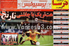 مرجع خبری و نگاهی به روزنامه های ورزشی
