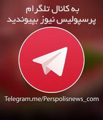 کانال تلگرام پرسپولیس نیوز