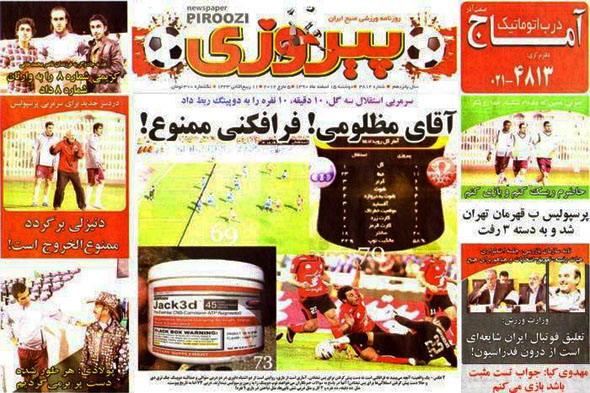 عکس برگزیده مرجع  ، جلد صفحه اول پیروزی امروز در جواب دوپینگی ها