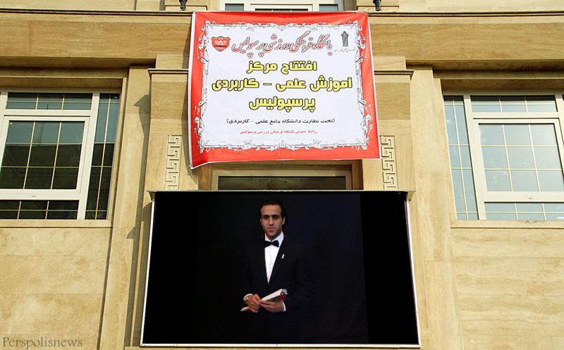 علی کریمی، فارغ التحصیل دانشگاه فرهنگی – ورزشی پرسپولیس!
