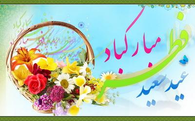 فرا رسیدن عید سفید فطر مبارک باد