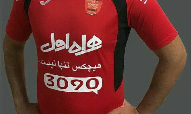 عکس/ طرح جدید لباس پرسپولیس در ادامه مسابقات لیگ برتر مشخص شد